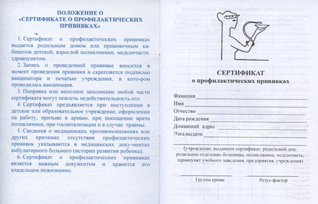 прививочный сертификат страница 1-2